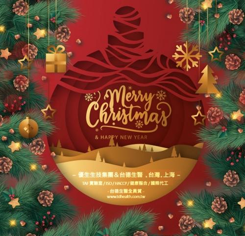 優生生技&台德生醫祝您聖誕快樂